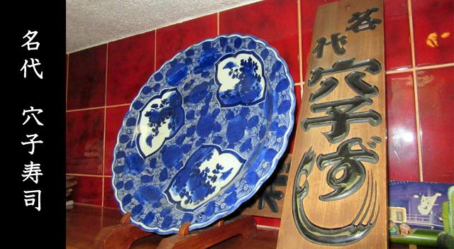 乃池 名代 穴子寿司