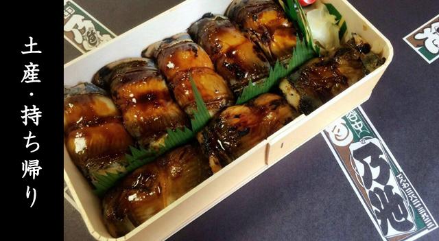土産・持ち帰り穴子寿司