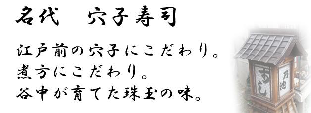 穴子寿司、といえば乃池。江戸前の穴子にこだわり。煮方にこだわり。谷中が育てた珠玉の味。